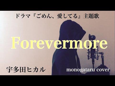 【フル歌詞付き】 Forevermore (ドラマ『ごめん、愛してる』主題歌) - 宇多田ヒカル (monogataru cover)