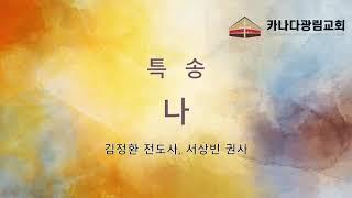 [카나다광림교회] 2021.09.12 2부 예배 특송