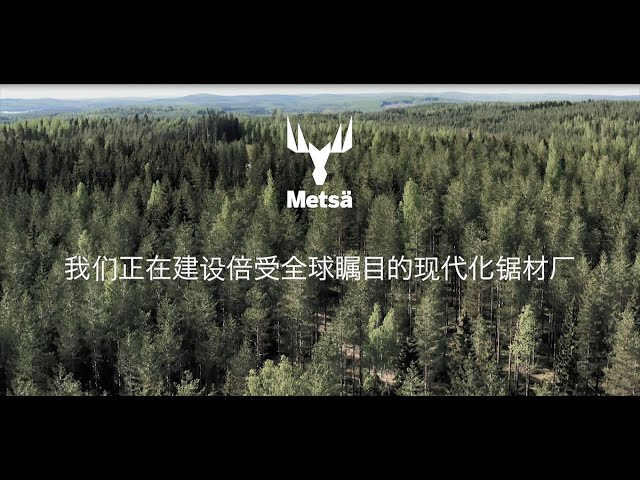 Metsä Fibre's Rauma sawmill, with Chinese subtitles