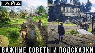 Red Dead Redemption 2 — Важные советы и подсказки, гайд по занятиям