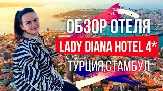 Обзор отеля Ledy Diana 4 Стамбул район Султанахмет Турция 0