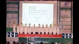 انشودة زهراوات اتقان (اتلو ياتالي القران) في الحفل التكريمي السنوي لمؤسسة اتقان 2017