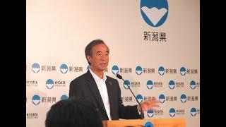 新潟県知事定例記者会見 平成30年6月21日