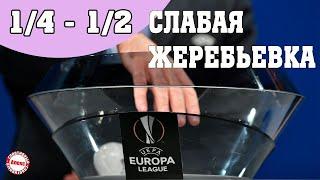 Лига Европы 2020 Результаты жеребьевки полуфиналов и четвертьфиналов