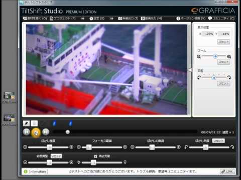 ミニチュア風映像作成ソフト「チルトシフトスタジオ」