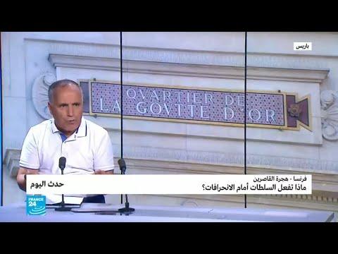 فرنسا - هجرة: ماذا تفعل السلطات أمام الانحرافات؟  - نشر قبل 3 ساعة