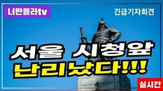 서울시청앞 난리났다!세월호 가건물 철거 하라!