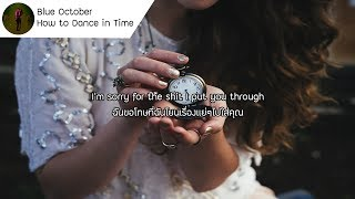 แปลเพลง Blue October - How to Dance in Time (Lyrics)