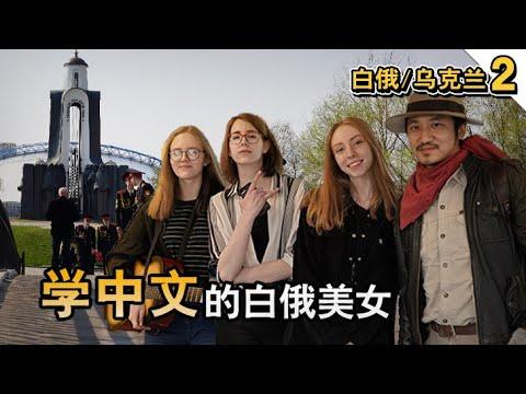 196集 学中文的白俄罗斯美女大学生——【白俄罗斯Belarus】