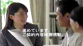 2008年ごろの日本生命のCMです。