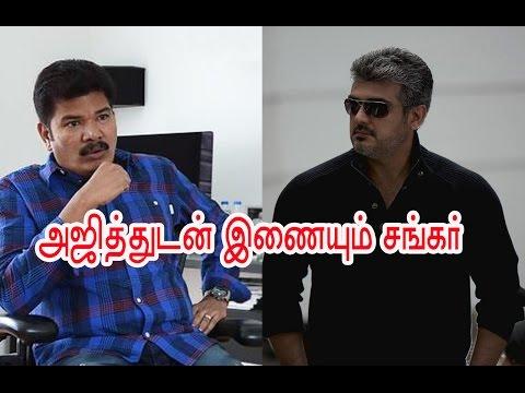 Ajith Joins with Shankar | Next Movie | Tamilcinema News - entertamil.com