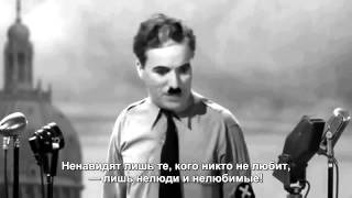 01 Речь Чарли Чаплина Великий Диктатор 00 15 -  03 41