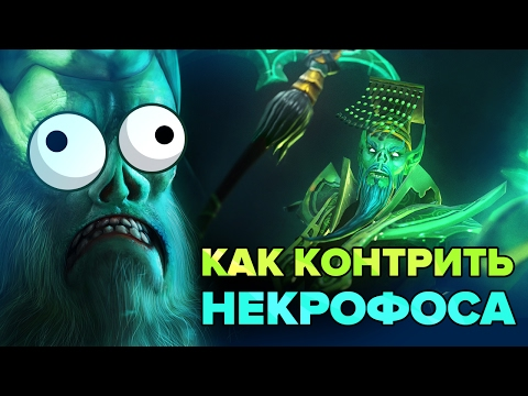 видео: Как контрить Некрофоса? Полная контра №27