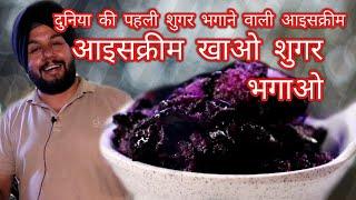 दुनिया की पहली शुगर भगाने वाली  आइसक्रीम   आइसक्रीम खाओ शुगर भगाओ   Patiala Food Vlog 6
