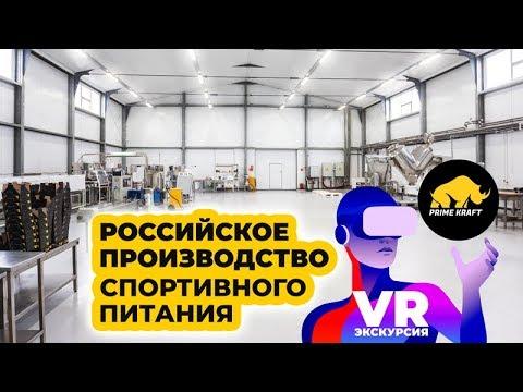 Как производят спортивное питание в России?
