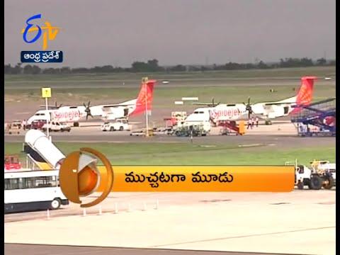 Andhra Pradesh - 26th September 2016 - ETV 360 8 PM News Headlines