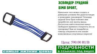 Эспандер грудной Sima Sport, берите их, пока они есть
