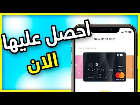 افضل 5 مواقع للحصول على حسابات بنكية حقيقية و بطاقات فيزا صالحة للشراء عبر الانترنت و تفعيل باي بال