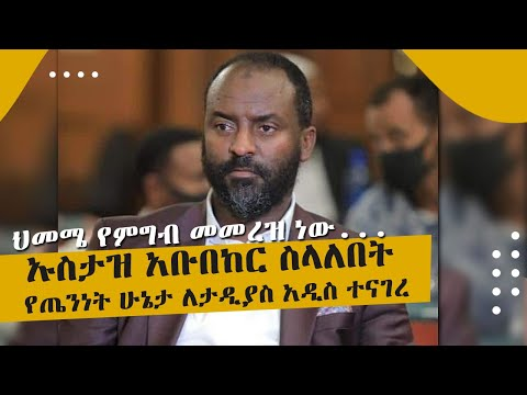 ህመሜ የምግብ መመረዝ ነው... ኡስታዝ አቡበከር ስላለበት የጤንነት ሁኔታ ለታዲያስ አዲስ ተናገረ ll Tadias Addis