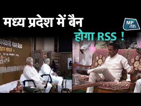 'RSS शाखा बंद करोगे, तो मंत्रियों के घर में लगाएंगे' | MP Tak