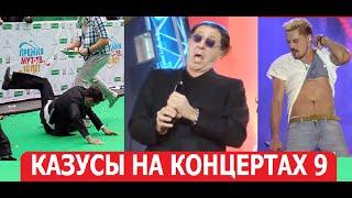 Казусы На Концертах Звезд Шоу-Бизнеса 9. Пьяный Билан. Лепс. Егор Крид. Бузова
