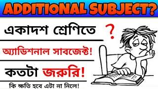 What Is Additional Subject?   একাদশ শ্রেণীতে অ্যাডিশনাল সাবজেক্ট কতটা জরুরি?   Class 11 Additional