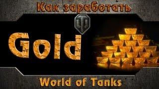Как заработать Gold(голду, золото) для World of Tanks на премиум аккаунт(Мой канал - https://www.youtube.com/user/dmitryamba Ссылка на сайт - http://r.coinsup.com/L_Sgbv7., 2013-09-10T09:04:17.000Z)