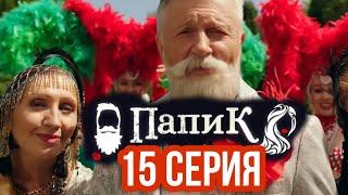 ПАПИК 15 СЕРИЯ (сериал, 2019) / Папік 14 -15 серія. Дата выхода