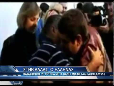 Download Στηβ Λάλας: ο Έλληνας κατάσκοπος 20χρόνια μετά