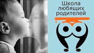 Зеркальные нейроны в отношениях с мужем и ребенком. Улучшаем взаимопонимание | Школа Родителей