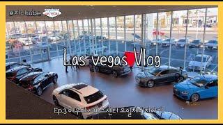 미국 라스베가스 vlog - 엔진오일 체인지