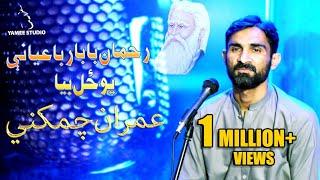 Rahman Baba| رحمان بابا | Kalam by Imran Chamkani | Yamee Studio