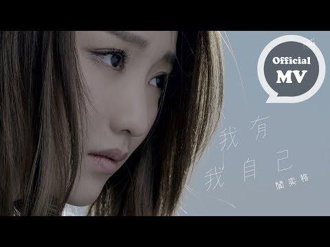 閻奕格 Janice Yan [我有我自己 I Have Myself] Official Music Video