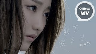 閻奕格 Janice Yan [我有我自己 I Have Myself] Official Music Video
