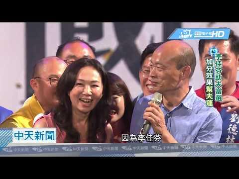 20190218中天新聞 李佳芬「加分」效果幫夫運 與韓國瑜「這部分」超合