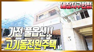 매물번호721 / 서울접근성 좋은 대장지구인근 고기동전…