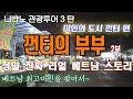 베트남 미녀의 도시 껀터편 2부~ 최고 미인을 찾아라! ( 부제 : 제발 미녀를 찾아 주세요. feat. 마누라, GoPro 4 세션 v
