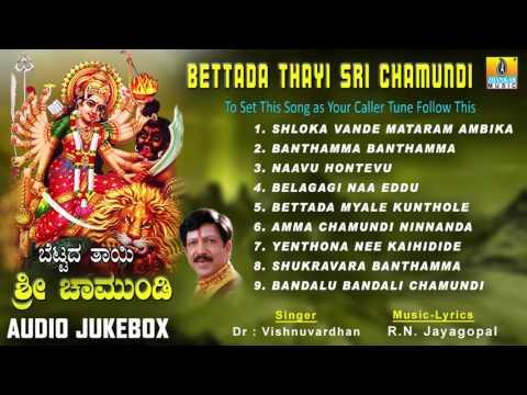ಬೆಟ್ಟದ ತಾಯಿ ಶ್ರೀ ಚಾಮುಂಡಿ-Bettada Thayi Sri Chamundi  Devotional Songs I Dr. Vishnuvardan