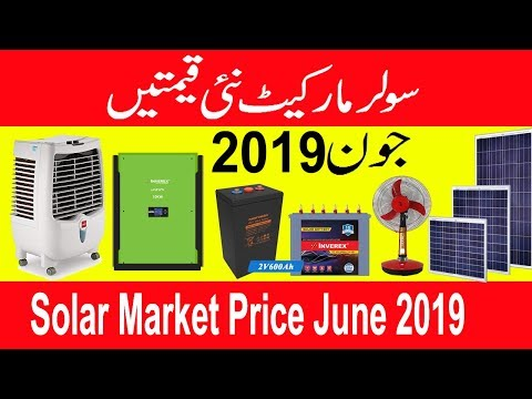 solar-market-price-update-june-2019|solar-panel-tubular-battery-2volt-cell-inverter-air-cooler-price