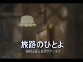 旅路のひとよ (カラオケ) 鶴岡正義と東京ロマンチカ