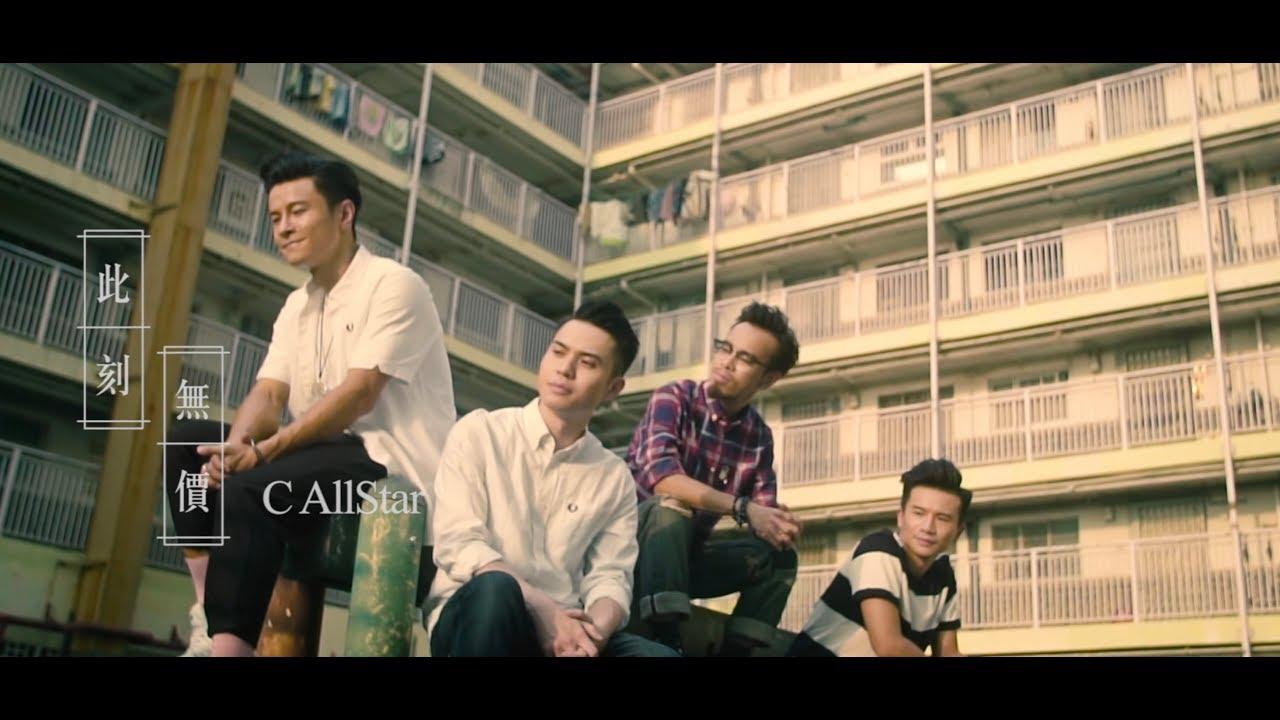 C AllStar - 此刻無價 (Official MV) - YouTube