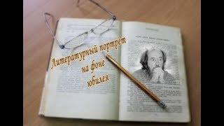 Библиотечный кавист  Выпуск №7 (+18).  Литературный портрет на фоне юбилея. Александр Солженицын.