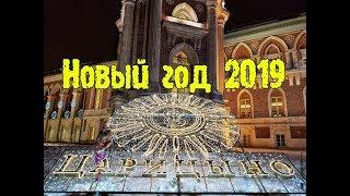 Смотреть видео Новый год 2019 в Царицыно. Новогодний Царицынский парк онлайн