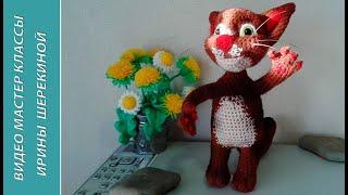 Кіт Том, 1 ч.. Tom Cat, р. 1. Amigurumi. Crochet. Амігурумі. Іграшки гачком.