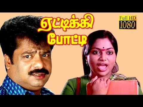 Full Comedy Movie | Yettikki Potty | Pandiarajan, Chitra, Rajeev | Tamil Movie HD