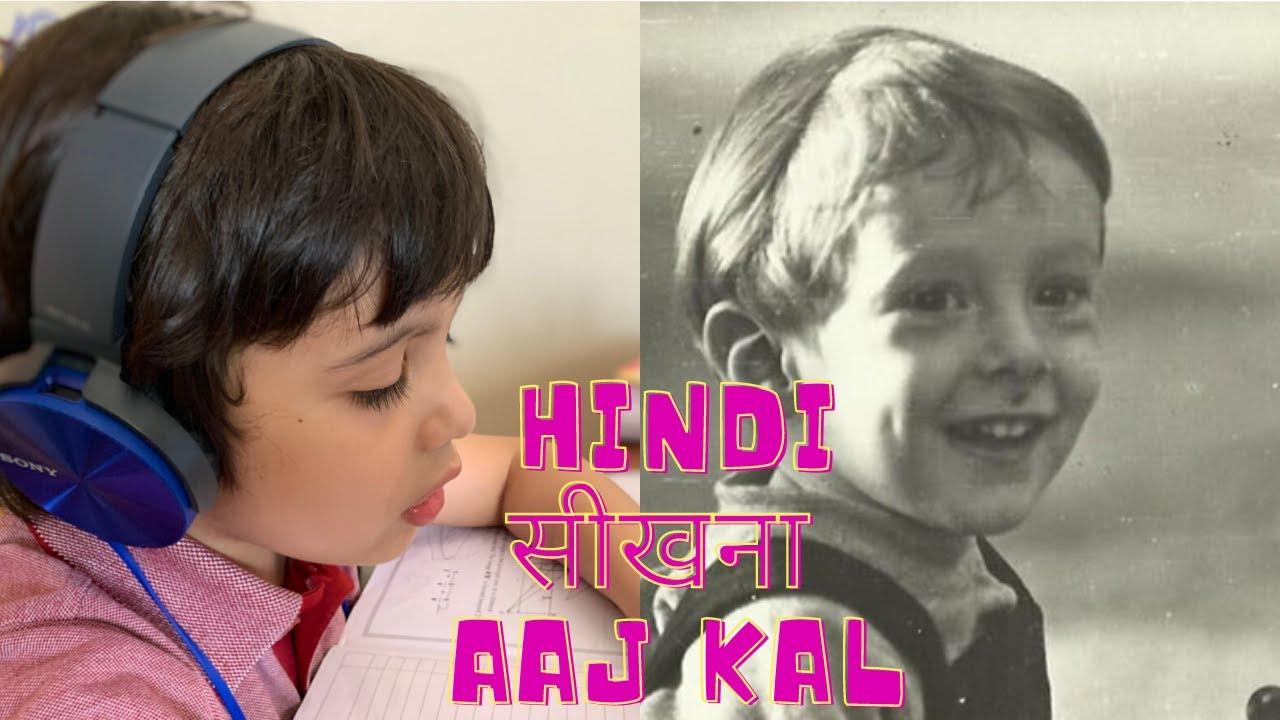 My son learning Hindi vs how I learnt Hindi | मैंने हिंदी ऐसे सीखी है | Jamie Alter