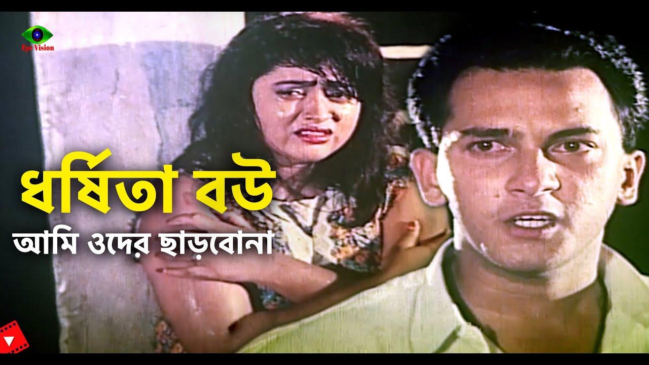 Download Dhorshita Bow | আমি ওদের ছাড়বো না | Salman Shah&Lima | Prem Zuddho Movie Scene