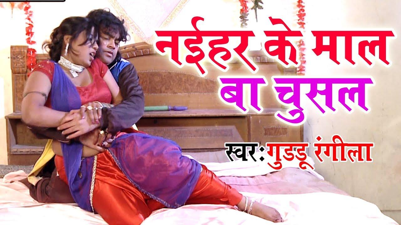 Guddu Rangila का सबसे हिट गाना. नईहर के माल बा चुसल हो.New Bhojpuri Hit Songs.2017