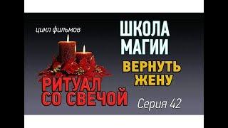 Ритуал на возвращение любимой с красными свечами (вернуть жену) Школа магии урок 42