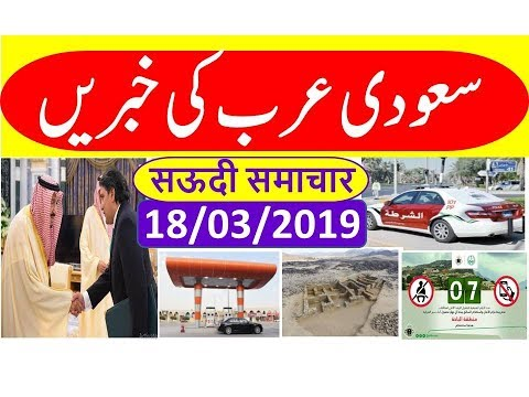 Saudi Arabia Urdu News Today ||  Ajj Saudi ki Taza Khabrain 18 March 2019 Every Thing Easy